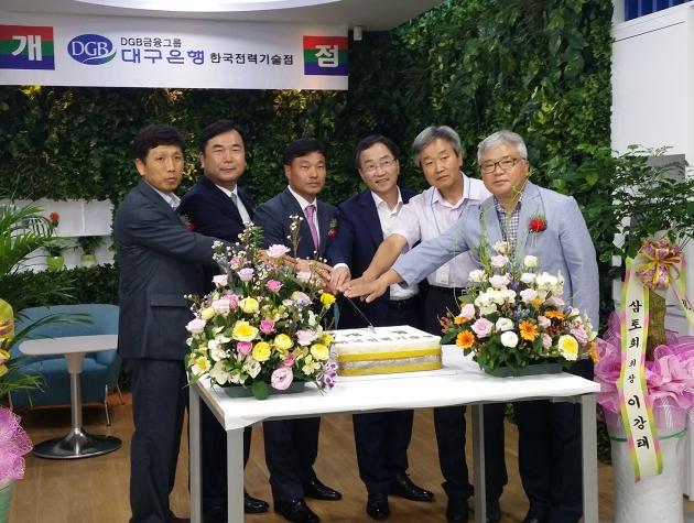 DGB대구은행, 김천 한국전력기술점 개점