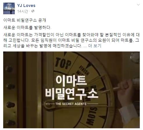 정용진 부회장 페이스북