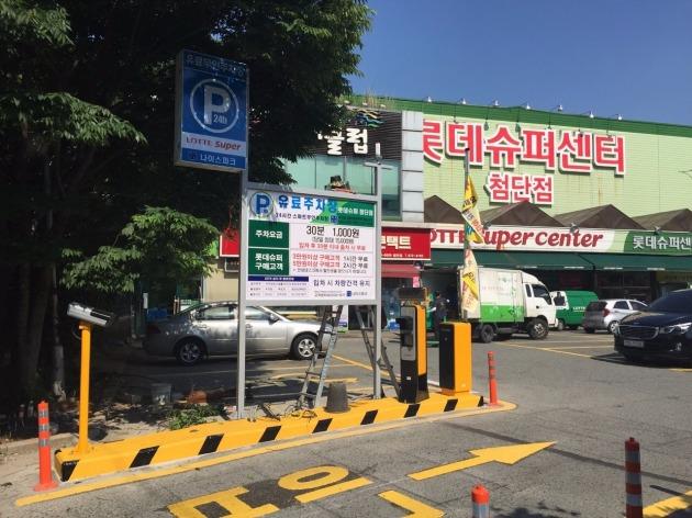 한국전자금융 무인주차시스템 나이스파크