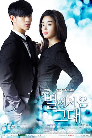 / 출처= SBS '별그대' 공식 홈페이지