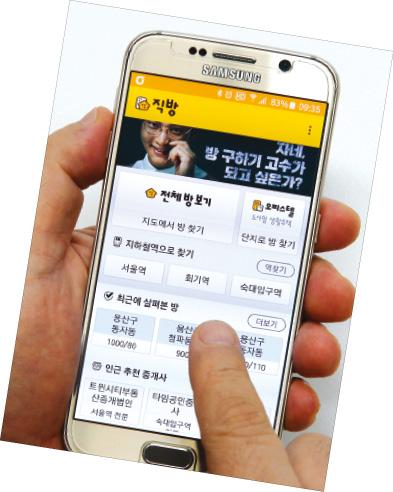 [쑥쑥 크는 부동산중개 앱] 모바일 중개 앱 2000억 시장
