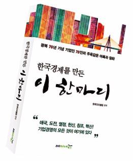 광복 70년…기업인 70인 어록·일화 모았다