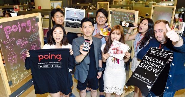 정범진 트러스트어스 대표(앞줄 왼쪽 두번째)와 직원들이 요리강습 행사에 사용한 소품을 들어 보이며 레스토랑 추천·예약 서비스 '포잉'을 소개하고 있다. 허문찬 기자 sweat@hankyung.com