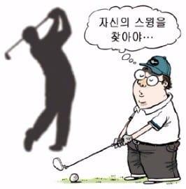 [김헌의 골프 재해석 (7)] 이상적인 스윙은 존재하는가?