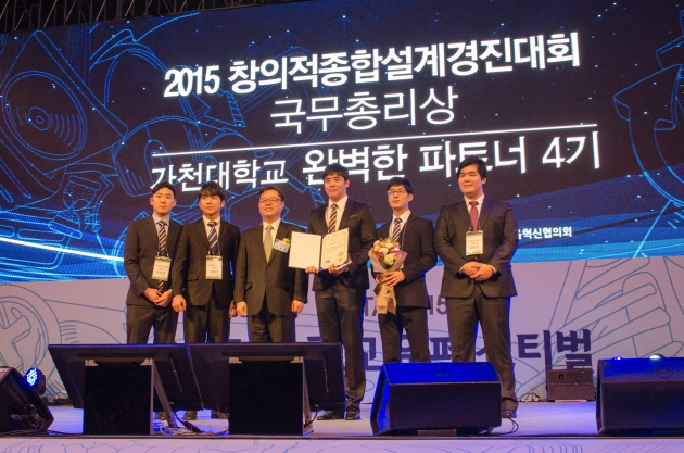 가천대 '완벽한 파트너팀', 창의적 종합설계경진대회 국무총리상