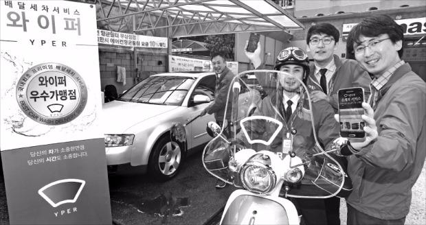 """문현구 팀와이퍼 대표(오른쪽)는 """"오는 18일 전용 앱을 선보이면 더 많은 소비자가 편리하게 서비스를 이용할 수 있다""""며 """"내년부터 서울 전역으로 서비스를 확대할 계획""""이라고 말했다. 신경훈 기자 nicerpeter@hankyung.com"""