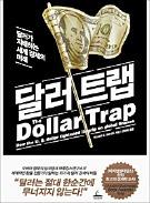 [책마을] 금융위기 후 더 강해진 달러…세계경제는 '달러 덫'에 걸렸다