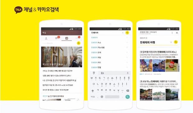 모바일 검색 '친절한 진화'…사용자 마음까지 읽어 맞춤 서비스