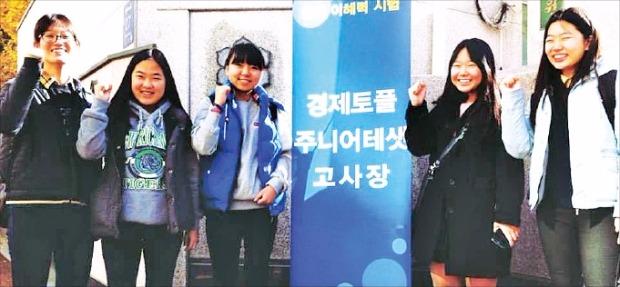 '제16회 주니어 테샛' 동아리대항전에 참가한 창문여중 '테샛준비반' 학생들이 시험이 끝난 뒤 파이팅을 외치고 있다. 장두원 한국경제신문 인턴기자 seigichang@yonsei.ac.kr