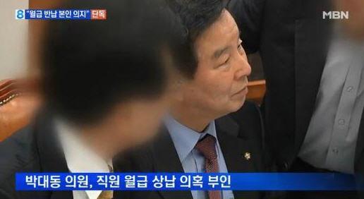 박대동 의원, 비서관 월급 상납 논란 /MBN