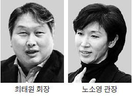 """'이혼 결심' 최태원 회장 """"가정사 정리하고 경영에 전념"""""""