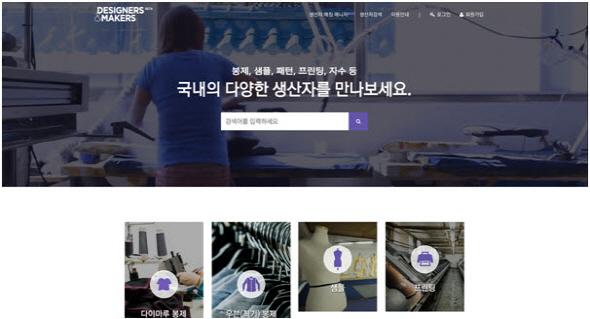 내공 갖춘 O2O 서비스들…디자이너스 앤 메이커스/대리주부/맨솔