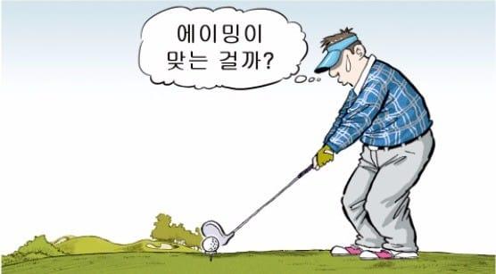 [김헌의 골프 재해석 (12)] 바르게 서는 게  골프 실력의 절반