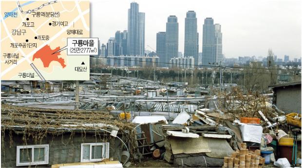 [강남에 바이오단지 조성] 서울 개포동 구룡마을, 바이오·의료 클러스터로 바뀐다