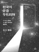 [책마을] 일상부터 우주관까지 바꾸는 물리학 이론