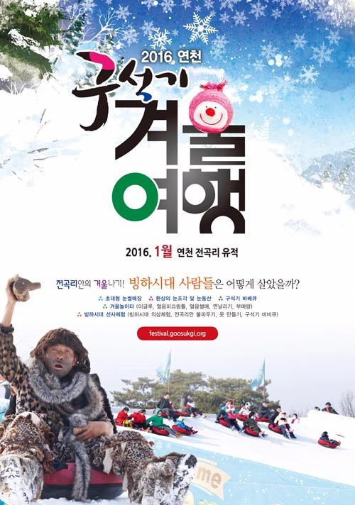 [영상] 겨울축제! 한국경제라이브채널 실시간 방송 '연천 구석기 겨울여행'
