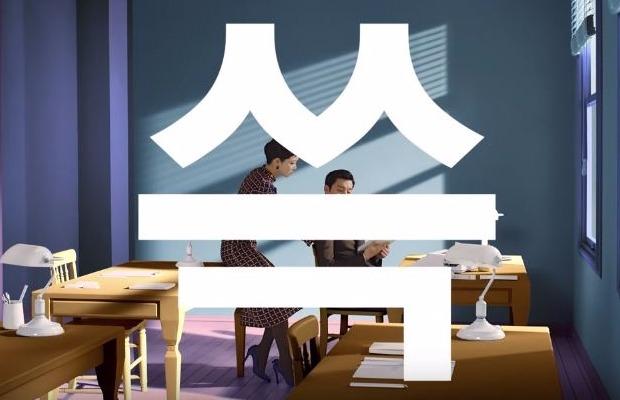 SSG닷컴 '쓱' 광고(사진=유튜브 캡쳐)
