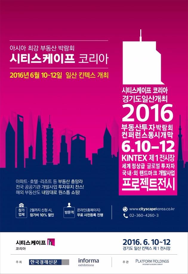 아시아 최강 국제 부동산 박람회 '시티스케이프 코리아 2016'…6월 개막