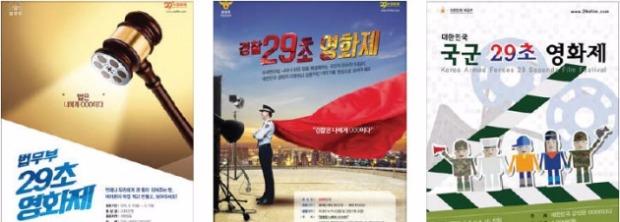 """[정부부처 새해 업무보고] 박 대통령 """"법무부 29초영화제처럼 국민과 친근하게 소통해야"""""""