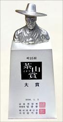 [제25회 다산금융상] 김정태 하나금융그룹 회장, 하나·외환은행 통합 주도…하나멤버스 170만 가입 '돌풍'
