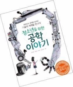 [Books In Life] 청소년 필독서…한국은 어떻게 경제대국이 됐나…'한강의 기적' 밑바탕은 '장영실'정신 살린 공학