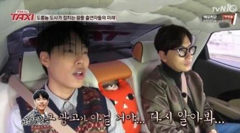 토크쇼 '택시'의 '응답하라 1988' 두 번째 특집