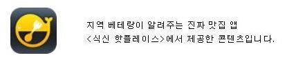 [SNS 맛 감정단] 병신년 새해…'복'을 부르는 맛집 5선