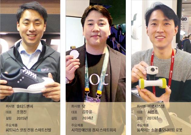 ['모바일 올림픽' MWC] 신발에 압력센서·폰으로 피부관리…기술력 뽐낸 'K벤처'