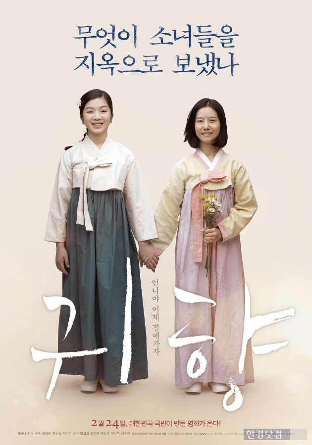 영화 '귀향' 포스터.