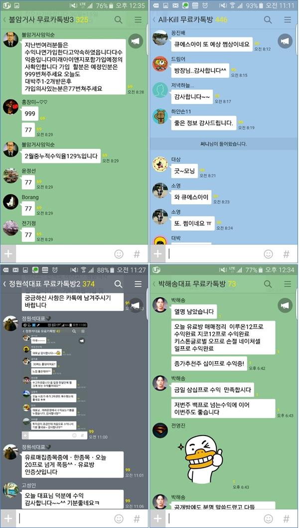 대박 소문난 카카오톡 무료증권방, 소개받고 1만 5천명 신청!