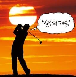 [김헌의 골프 재해석 (17)] 욕심과 무지와 무의식…골프의 '실수 유발' 요소들