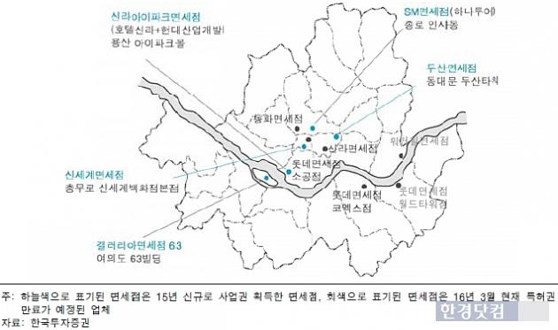 서울 면세점 추가·특허 갱신 검토…제도 개선 공청회
