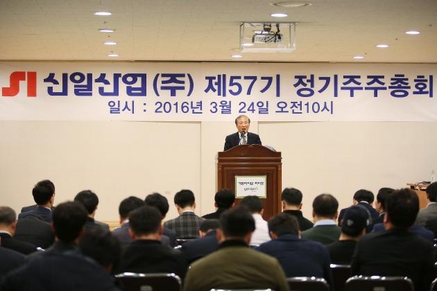 신일사업 제57기 정기주주총회. 사진=신일산업 제공
