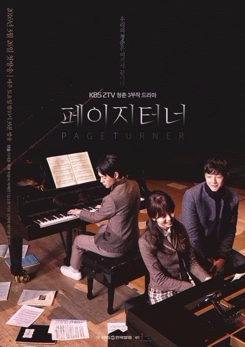 KBS 2TV '페이지터너'/ 사진=KBS 2TV '페이지터너' 포스터