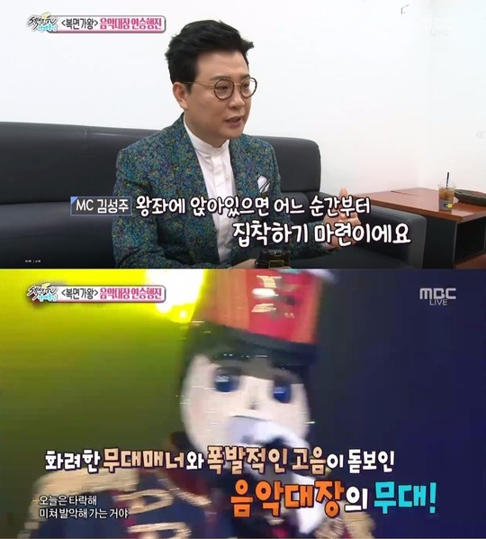 복면가왕 음악대장 복면가왕 음악대장 / 사진 = MBC 방송 캡처