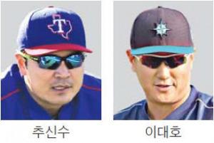 메이저리그 시범경기서 추신수·이대호 나란히 2루타