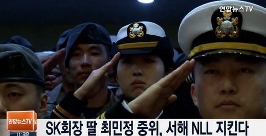 SK회장 딸 최민정 중위 NLL 방어 부대서 통신관 맡아..어떤 직책?