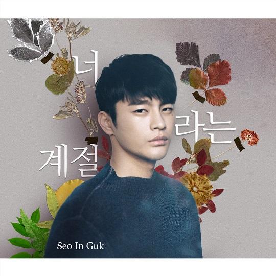 서인국, '너 라는 계절' 음원 공개..은은한 가사와 멜로디 '애틋'