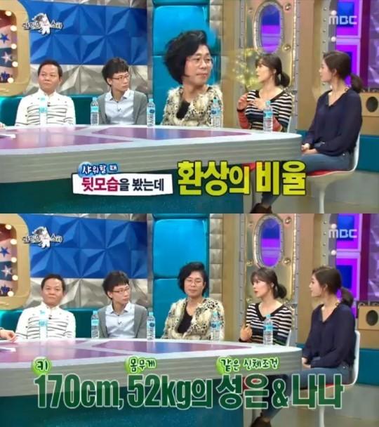 라디오스타 김성은, 나나 (사진=방송캡처)