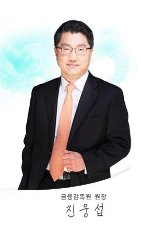 진웅섭 금감원장 (사진=금융감독원)