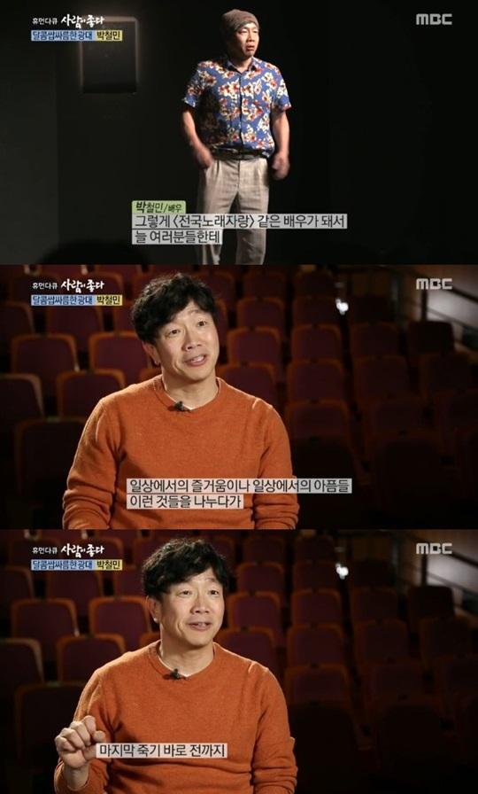 사람이 좋다 박철민 (사진=방송캡처)