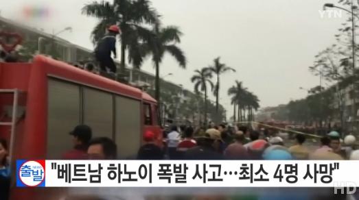 베트남 하노이 폭발 사고 (사진=방송캡처)