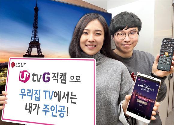 LG유플러스는 13일 스마트폰으로 찍은 사진이나 동영상을 인터넷TV(IPTV) 가족채널로 볼 수 있는 'tvG 직캠' 서비스를 내놓았다. LG유플러스 제공