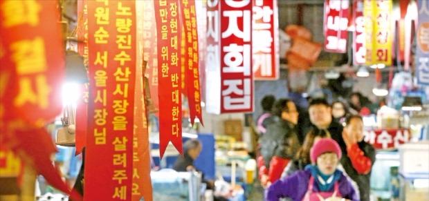 노량진 신시장 입주 거부하는 상인들