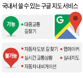 구글 지도 '길찾기 서비스' 국내서도 되나