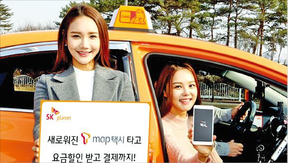 SK플래닛은 21일 T멤버십을 통해 택시요금을 10% 할인해주는 'T맵 택시 2.0' 서비스를 선보였다. SK플래닛 제공