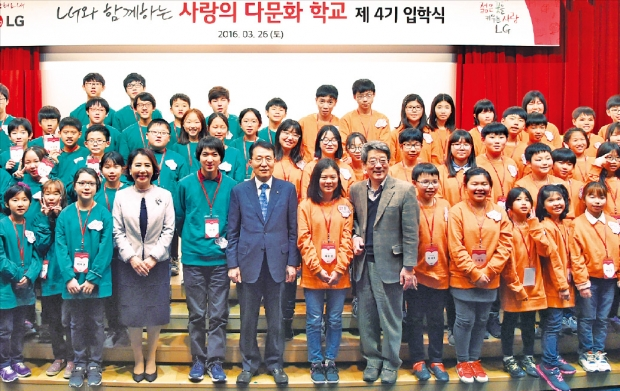 LG '사랑의 다문화학교' 입학식