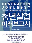[책마을] 청년이 청년을 고용하게 하라…창업이 '실업세대' 구한다