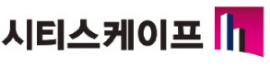 [모십니다] '시티스케이프 코리아' 설명회 4월 8일 엽니다