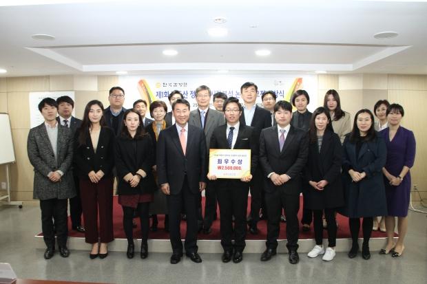 한국감정원, 제1회 부동산 정책 공모 논문 시상